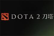 Dota2超級助手