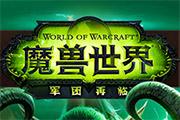 魔兽世界7.3升级补丁