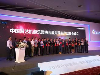 中國游藝機游樂園協會正式宣布成立VR產業分會