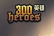 300英雄司波达也补丁