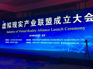VR產業聯盟成立大會今日召開 推動我國VR產業健康發展