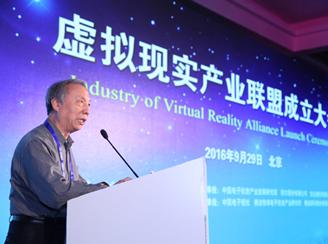 趙沁平院士:VR大發展將形成三類新型產業