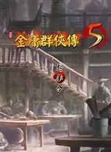 金庸群俠傳5