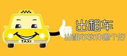 出租車軟件
