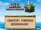 我的世界中國版中國版激活碼免費領取方法流程