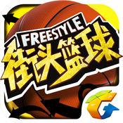 街头篮球单机版