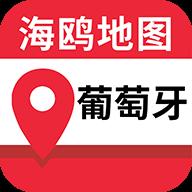 葡萄牙地图中文版