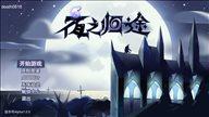 《夜之归途》游戏截图 召唤使魔对抗敌人