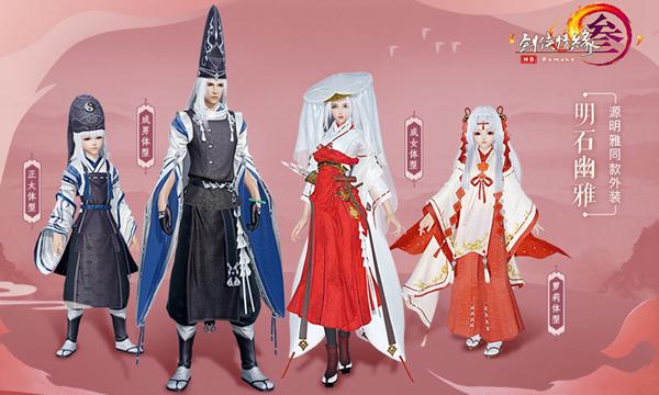 《劍網3》首款高定今日發售 連帽棉襖與源明雅同款外觀登場