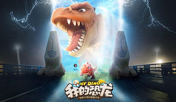 真实与虚拟结合 《我的恐龙》蜕变测试游戏评测