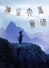 中華三國志武俠