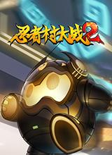 忍者村大戰2