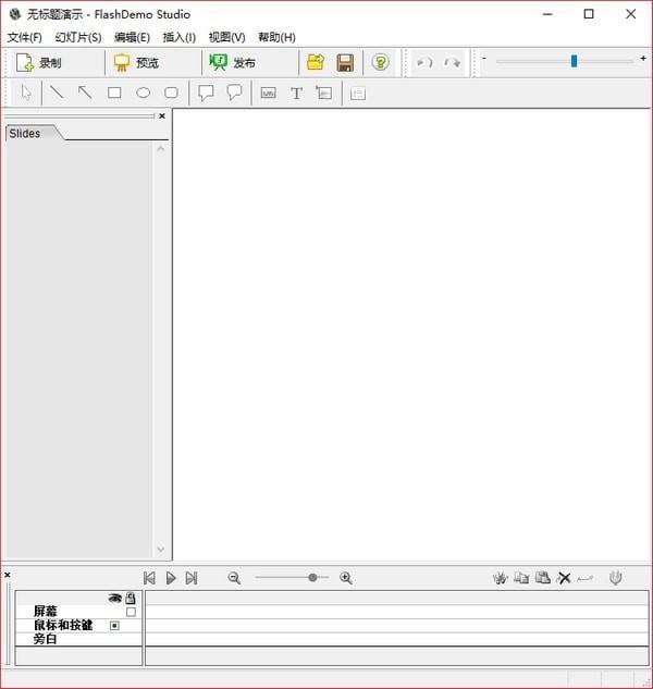 FlashDemo Studio(錄屏軟件)