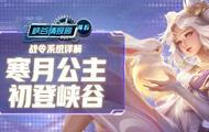 王者荣耀战令系统玩法视频详解