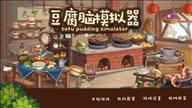《豆腐脑模拟器》游戏截图 是甜是咸由你决定