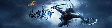《劍網3》凌雪藏鋒版本評測:我在大唐當特務