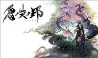 《鬼哭邦》游戏截图 帮助灵魂回到现实世界