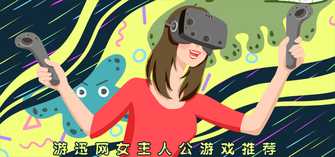女性為主角的游戲推薦