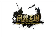 《问鼎三国》游戏截图 国内首款SLG角色扮演游戏