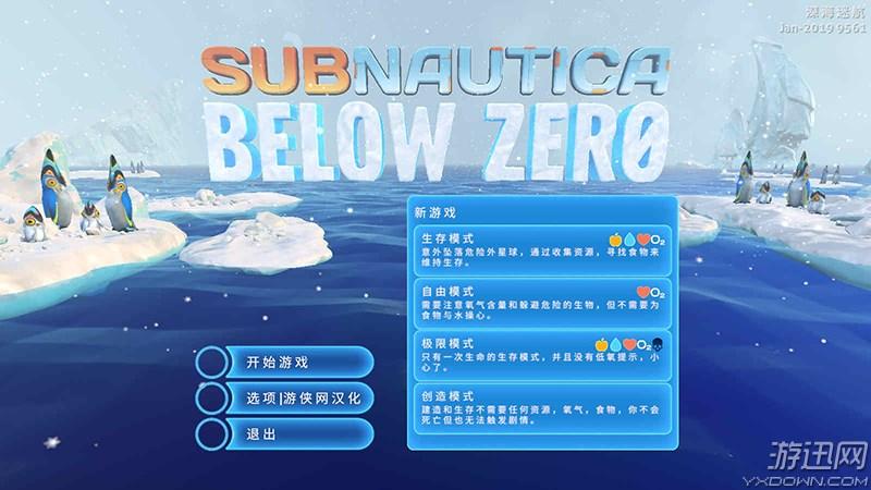 深海迷航:零度之下截圖2