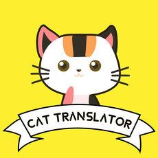 猫咪翻译官