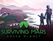 火星求生:绿色星球