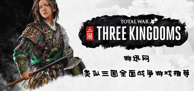 類似三國全面戰爭游戲推薦