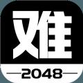 有点难的2048红包版