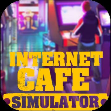 网吧模拟器v1.0