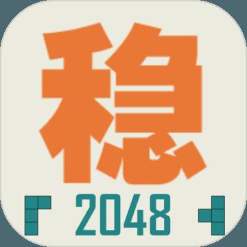 不稳定的2048测试版