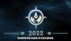 """LOL新一期""""别闹了,英雄联盟"""" 2022季前赛改动前瞻"""