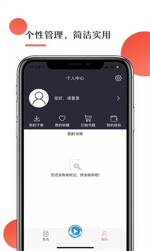 《月亮听书app用什么开发》