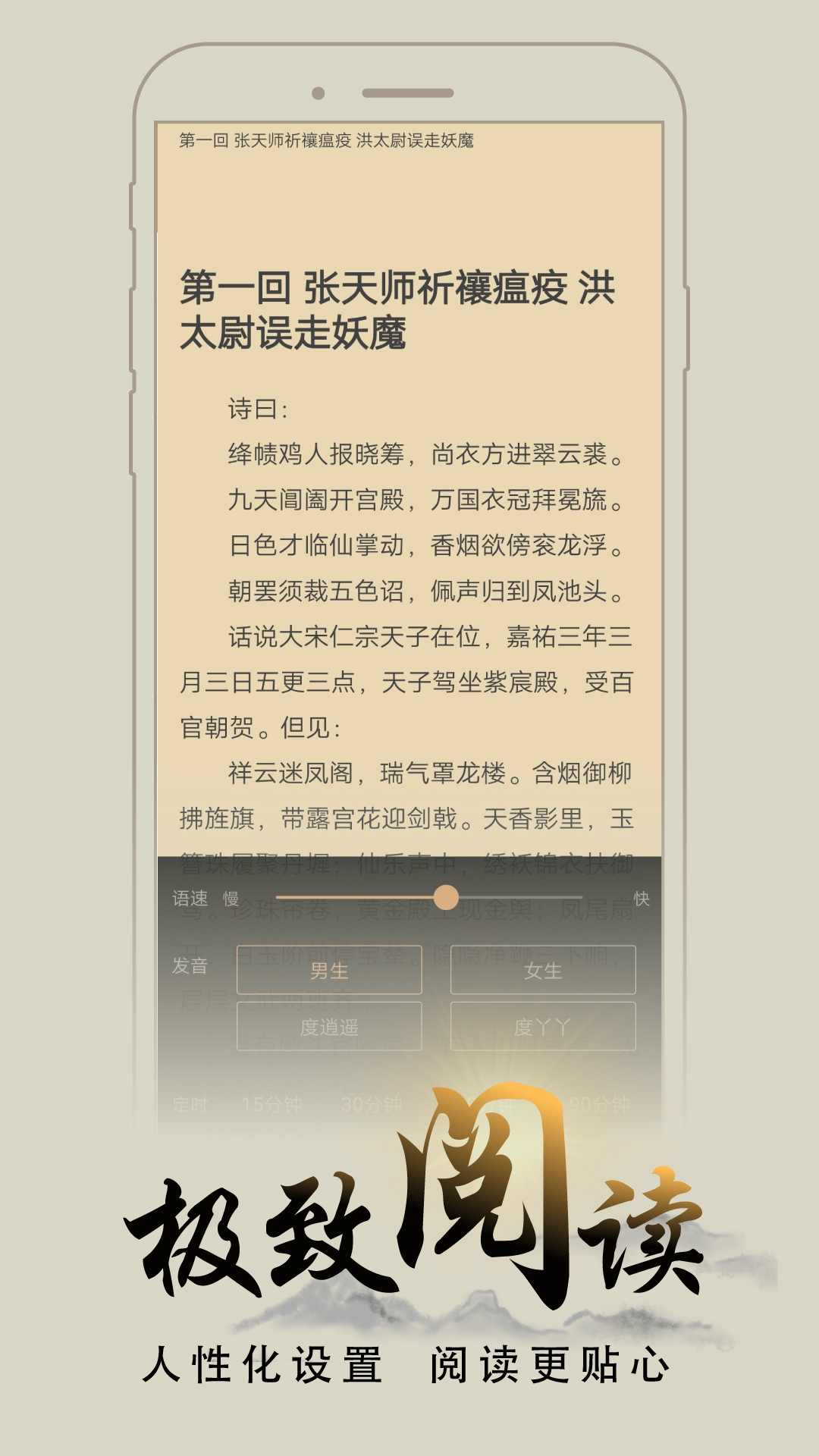 《木瓜追书开发区app开发》
