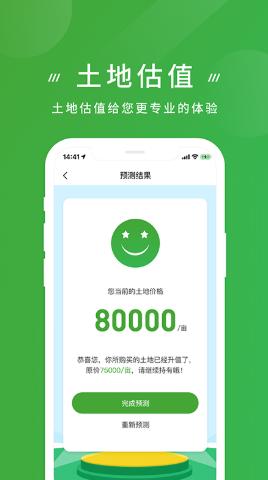 《有块田开发一个小app》