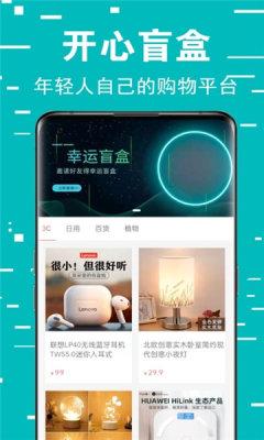 《幸福盲盒app开发需要的技术》