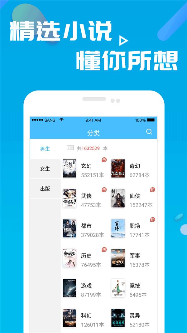 《笔趣书阁安卓app设计》