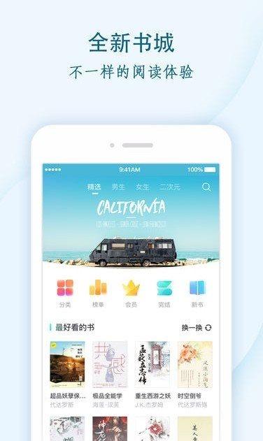 《青瓜小说国内app开发》