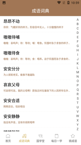 《今日成语字典app开发准备》