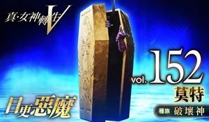 """《真女神转生5》恶魔介绍第152弹:冥界神""""莫特"""""""