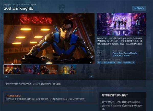 Steam《哥谭骑士》页面开通 无中文,系列低价特惠中