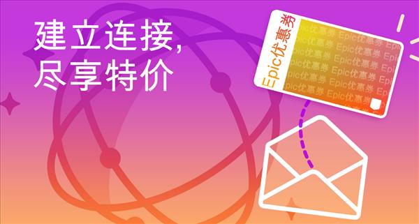 Epic万圣节特惠10.18开启 订阅邮件白嫖10美元优惠券