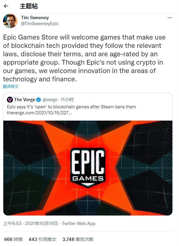 Steam不行我可以!Epic称对商城中的区块链持开放态度
