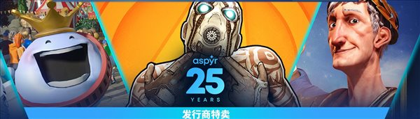 Steam发行商特惠 Aspyr旗下文明6、无主之地2促销