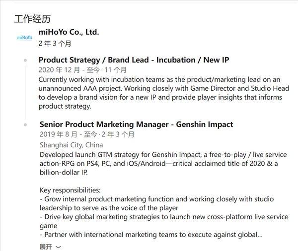 据消息:《原神》开发商米哈游正准备开发虚幻3A大作