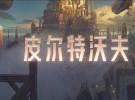 """《英雄聯盟》動畫新預告""""雙城"""" 燈塔上城與貧困底城"""
