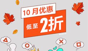 PSN港服10月特惠开启 战神4、最后生还者2等作促销