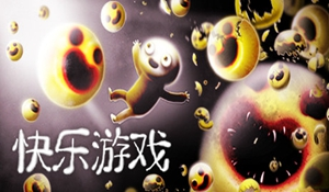 独立《快乐游戏》今年内上线 奇特的画风诡异的玩法