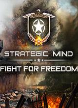 戰略思維:為自由而戰