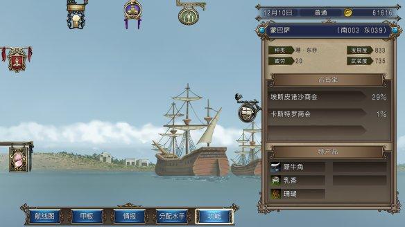 《大航海時代4:威力加強版HD》圖文攻略 全攻略大全