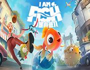 我是小鱼儿